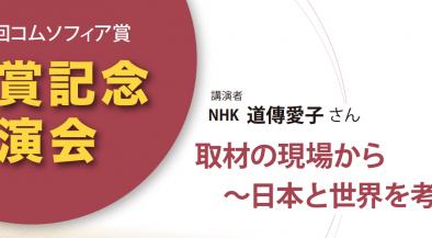 第27回「コムソフィア賞」・道傳愛子さん 授賞式と記念講演会 7月12日(木)